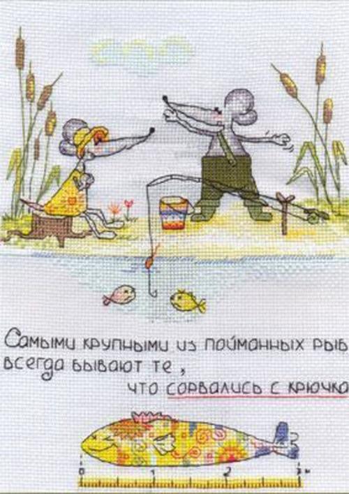 Секрет рыбака