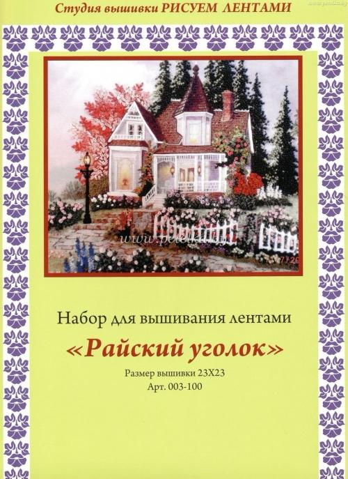 """Вышивка лентами """"Райский уголок"""" 003-100"""