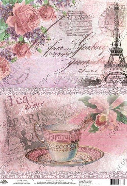"""Рисовая карта для декупажа """"Завтрак в Париже"""""""